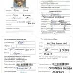 Вет паспорт стр.1