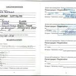 Вет паспорт стр.2