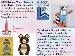 Олимпийские игры!!!